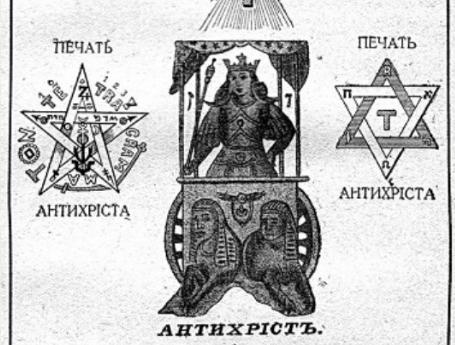 Protocole des Sages de Sion