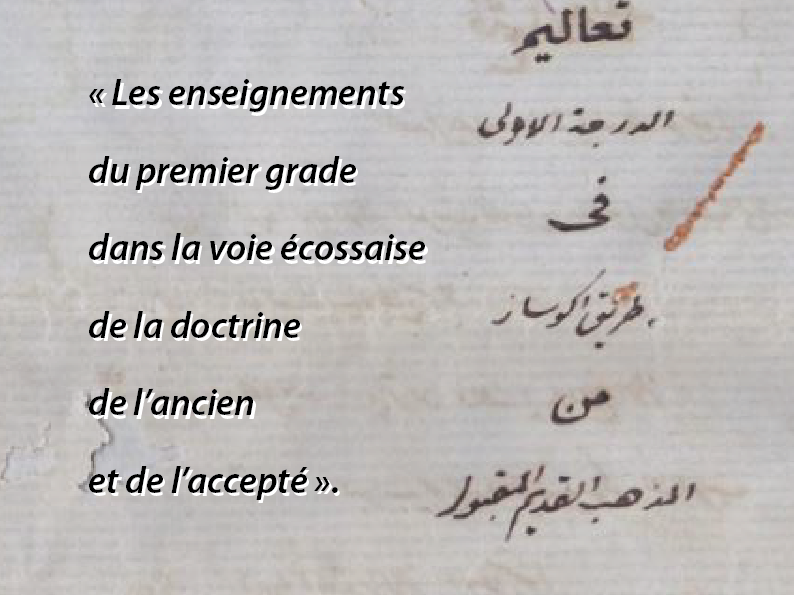 manuscrit rituel en arabe