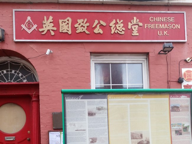 chenese freemason